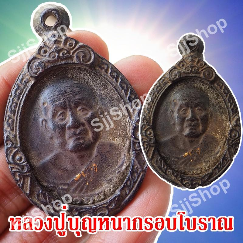 (1 ชิ้น) พร้อมส่ง!!เหรียญหลวงปู่บุญหนา (อายุยืน) หลวงปู่บุญหนา ธัมมทินโน วัดป่าโสตถิผล กรอบโบราณ