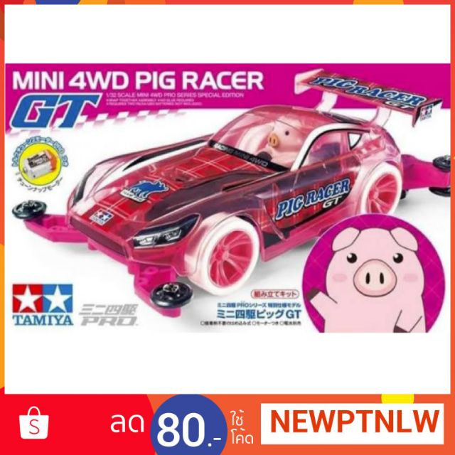 TAMIYA 95480 MINI 4WD PIG RACER GT (MA CHASSIS)