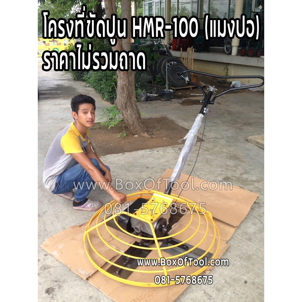 เครื่องขัดพื้นปูน โครงที่ขัดปูน HMR-100 (แมงปอ)