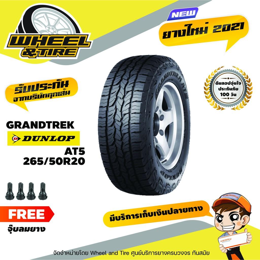 Dunlop ยางรถยนต์ 265/50 R20 รุ่น AT5 ยางราคาถูก จำนวน 1 เส้น ยางใหม่ผลิตปี 2021   แถมฟรี จุ๊บลมยาง 1  ชิ้น