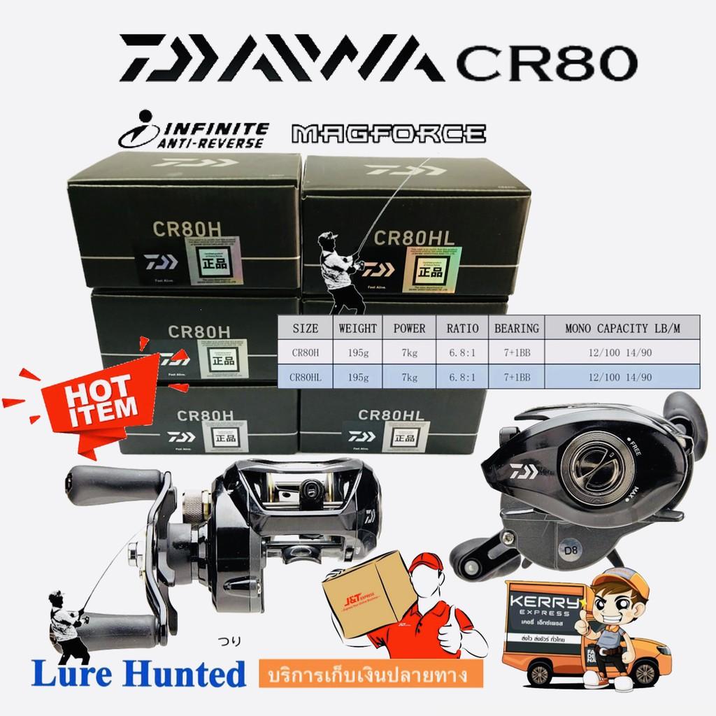 รอกหยดน้ำ Daiwa รุ่น CR80 H/HL/HS/HSL