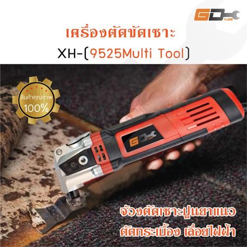 เครื่องตัดขัดเซาะ จ้วงตัดเซาะ ปูนยาแนว รุ่น XH-9525 Multi Tools