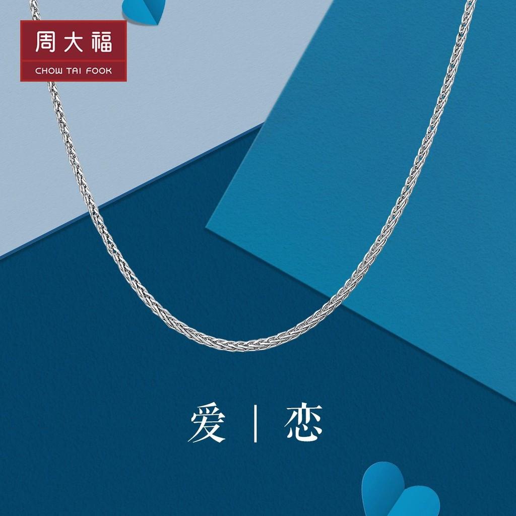 ❇☌♝[Hot] เครื่องประดับ Chow Tai Fook สร้อยคอ Chopin แบบธรรมดาสร้อยคอทองคำขาว PT950 PT161308 การเลือกราคา [ในสต็อก]