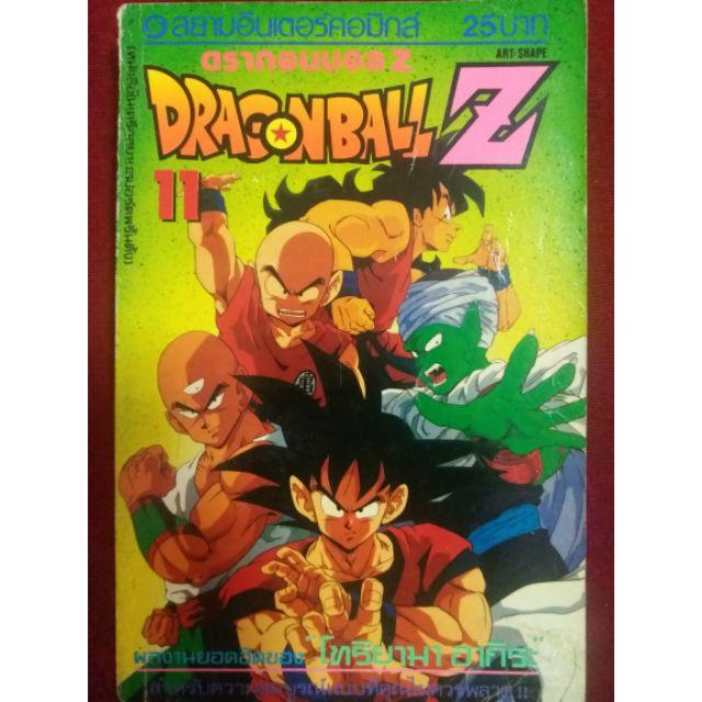 DRAGONBALL Z เล่ม 11