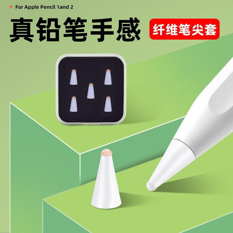 ❖﹍∈Apple Huawei Yibosi applepencil1/2 generation fiber nib cover flat replacement capacitor pen wear-resistant หนึ่งหรือ