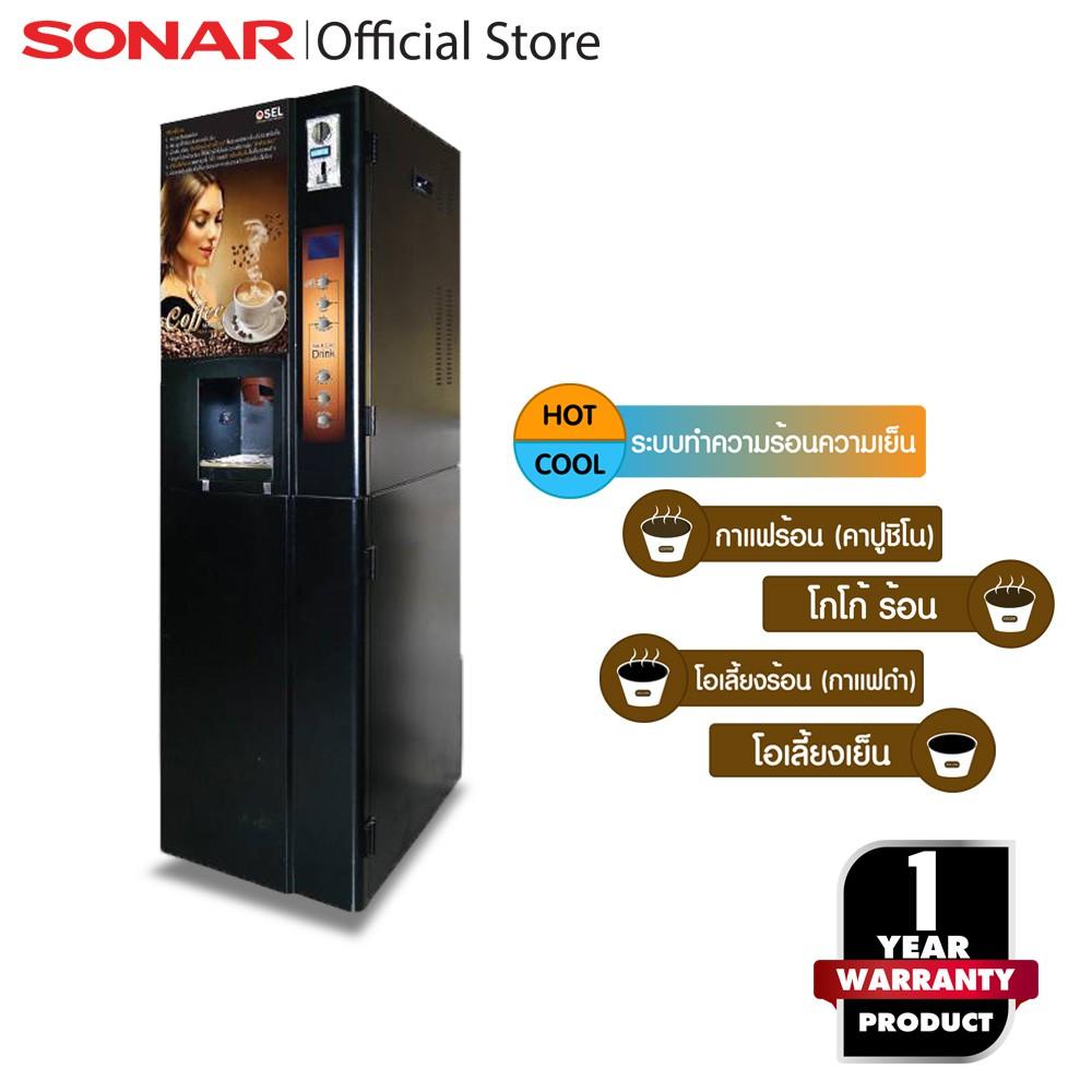 OSEL เครื่องชงกาแฟร้อน ตู้กดโอเลี้ยงเย็น ๆ ตู้กดกาแฟ ตู้ชงกาแฟ  เครื่องทำเครื่องดื่มร้อน ทำเครื่องดื่มเย็น รุ่น CM-F503