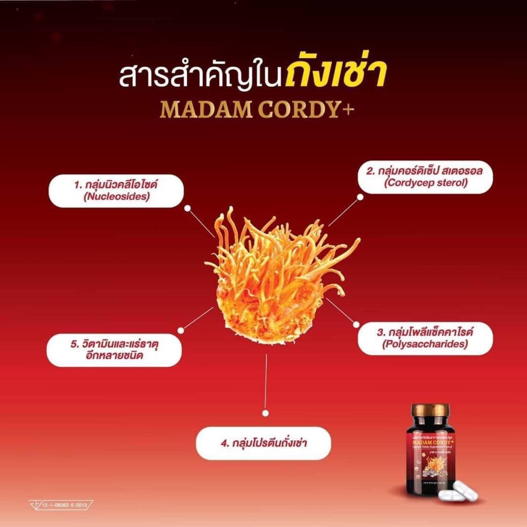 มาดามคอร์ดี้ & มาดามหอยพลัส ผลิตภัณฑ์อาหารเสริมสำหรับท่านชายและหญิง เพื่อสุขภาพ