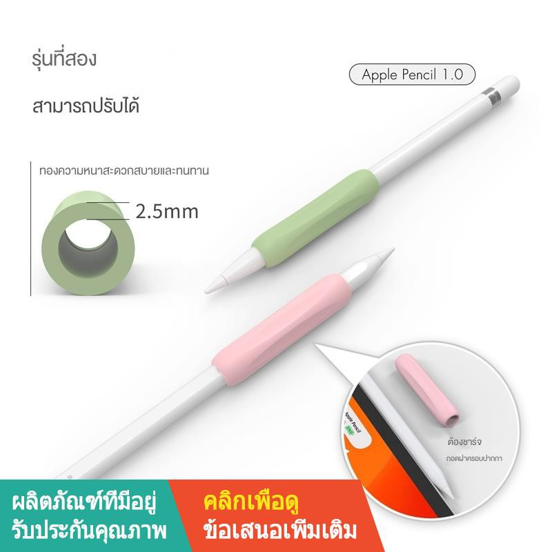 【ขาย】✸●✚Apple Pencil Protective Case 1/2 Generation Pen Lightweight Silicone Anti-rolling Anti-lost Tablet iPad Acce