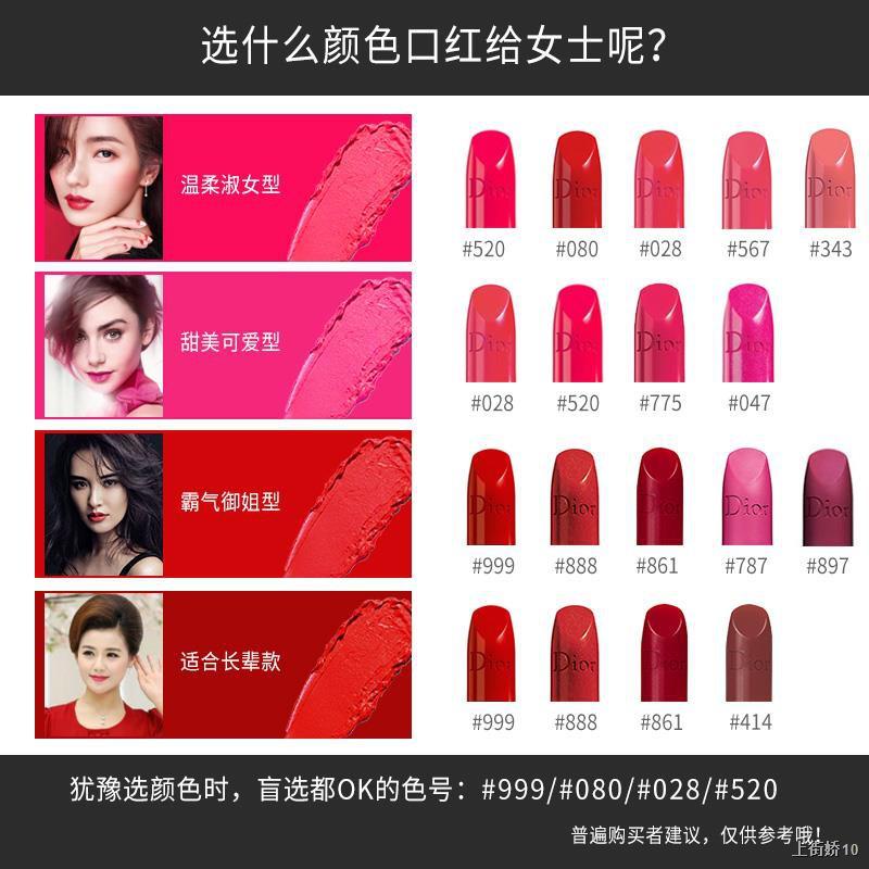 ♦♕☃ของแท้ Dior / Lipstick 999 Matte Velvet Red 888 Moisturizing 520 กล่องของขวัญวันวาเลนไทน์