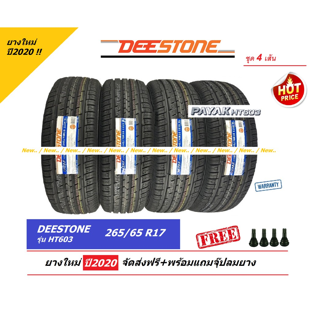 ยาง DEESTONE 265/65R17 HT603 ยางใหม่ ปี2020 พร้อมจุ๊ปลมยางแท้
