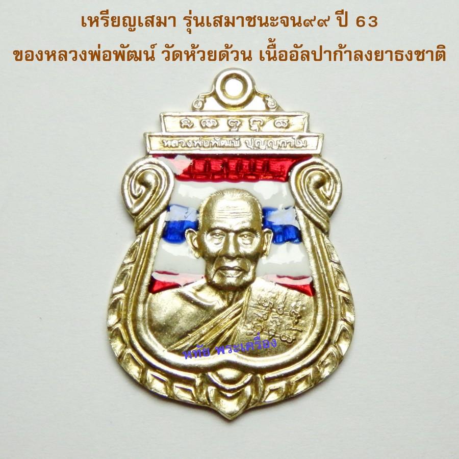 เหรียญเสมาหลวงพ่อพัฒน์ รุ่นเสมารวยชนะจน99 ปี63 ของหลวงพ่อพัฒน์ เนื้ออัลปาก้าลงยาธงชาติ เลข 610
