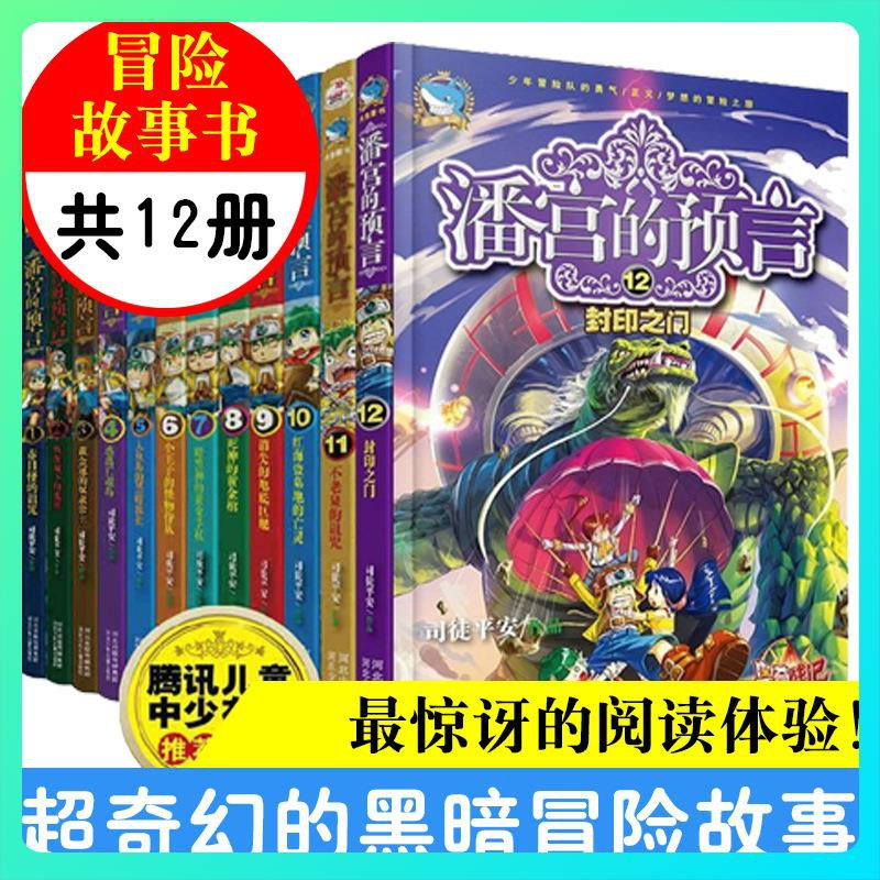 Spot Story Book Genuine Books Pan Palace'S Prophecy Children'S Science Fiction Adventure Novels Pupils Extracurricular Reading Books 12 Books Children'S Books Early Childhood Enlightenment