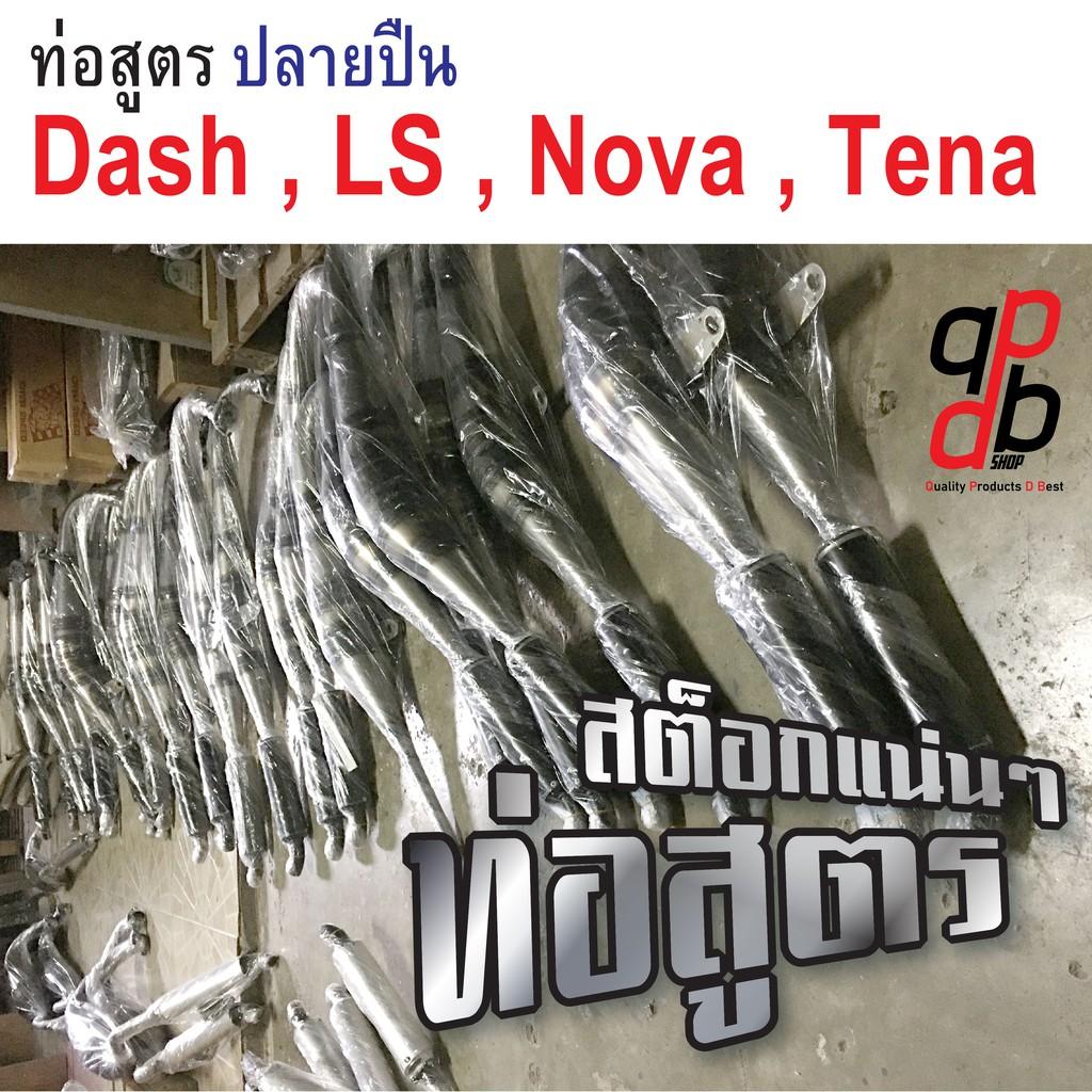 ท่อสูตร ปลายปืน Dash LS Nova Tena