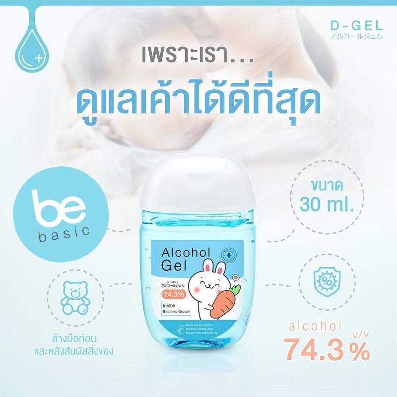 D-Gel เจลล้างมือ 65mlสำหรับเด็ก,300และ1000ml เจลแอลกอฮอล Alcohol Gel โดยไม่ต้องใช้น้ำ ดีเจล
