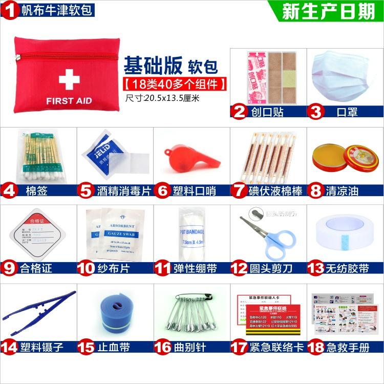 กระเป๋าเดินทางใบเล็กกระเป๋าเดินทางใบเล็ก 14 นิ้วกระเป๋าเดินทางใบเล็กมือสอง❈﹍>ชุดปฐมพยาบาลการเดินทางกลางแจ้ง การดูแลทางกา