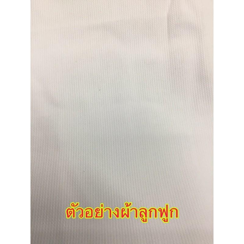 ชุดเทควันโด ผ้านอก อดิดาสแถมสายขาว