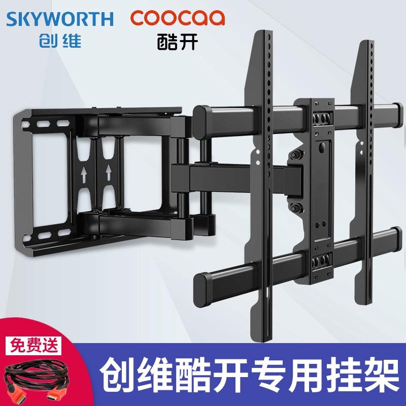 Skyworthเย็นเปิดพิเศษทีวีแขวนกล้องส่องทางไกลหมุนยึดแขวนผนัง32