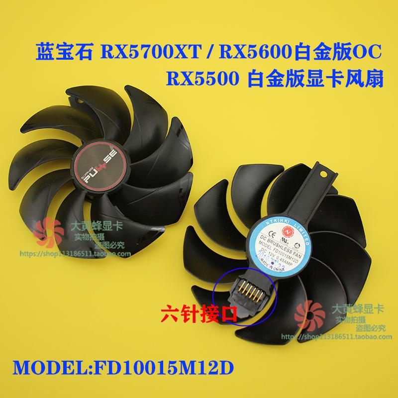 พัดลมระบายความร้อน Rx5700xt / Rx5600xt / Rx5500xt