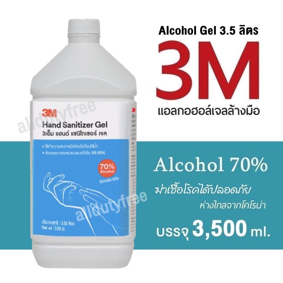 💦 3M Alcohol Gel 3.5 ลิตร 💦 เจลล้างมือ เจลอนามัย เจลล้างมืออนามัย แอลกอฮอล์เจล เจลแอลกอฮอล์ Hand sanitizer Alcohol 70%