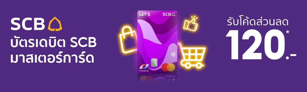 SCB Debit Monthly [1 Feb 21 - 31 Mar 21]
