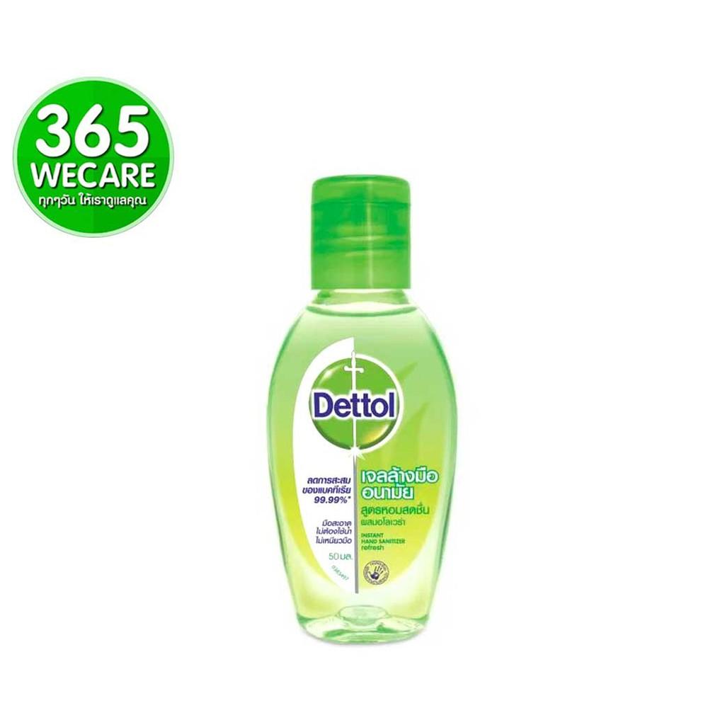 DETTOL เจลล้างมืออนามัย 50 ml.ผสมอโลเวร่า เจลล้างมืออนามัย 365wecare