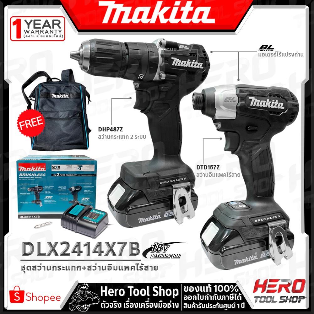[ฟรี!!กระเป๋าเป้] MAKITA ชุด Combo Kit DHP487 (สว่านกระแทก) + DTD157 (สว่านไขควง) 18V รุ่น DLX2414X7B ++BLACK EDITION++
