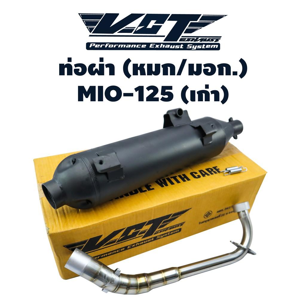 VCT ท่อผ่า (มอก/ปลายเปิด) MIO-125 (เก่า) สีดำ (สามารถถอดปลายใส่ใยแก้วได้) ***** มอก. 341-2543