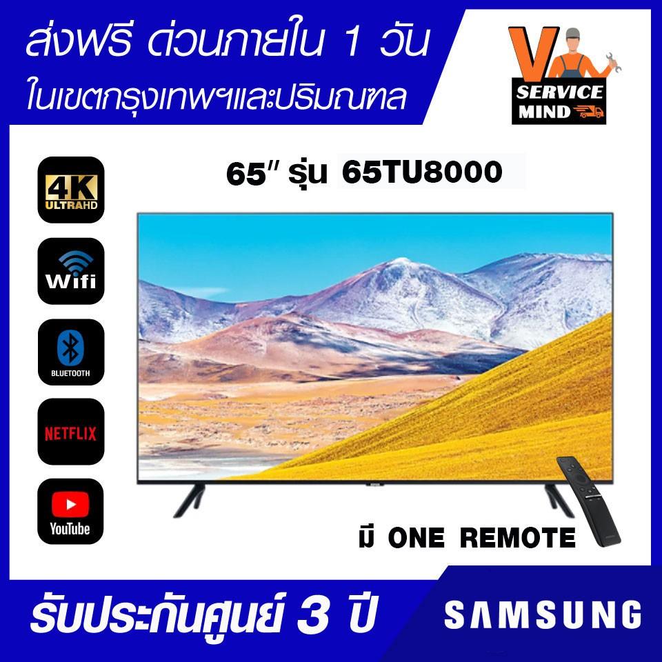 Samsung Smart TV Crystal UHD 4K TU8000 (ปี 2020) 65 นิ้ว รุ่น 65TU8000