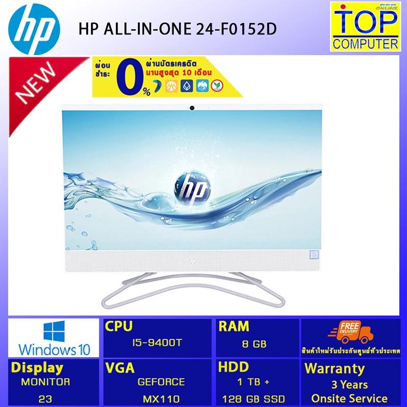 [ผ่อน 0% 10 ด.]HP All In One 24-f0152d / BY TOP COMPUTER