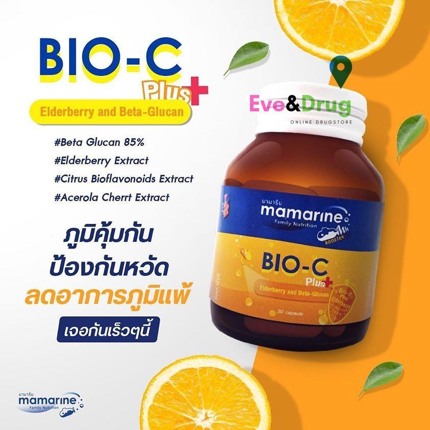 แบบเม็ด Mamarine BIO-C Plus Elderberry and Beta-Glucan 30 capsule มามารีน ไบโอซี พลัส 30แคปซูล vit vitamin c 1000