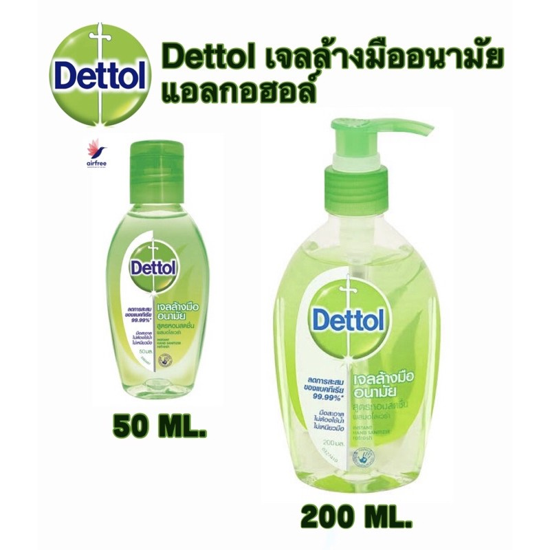 Dettol เจลล้างมืออนามัยแอลกอฮอล์ 70% (50ml/200ml)