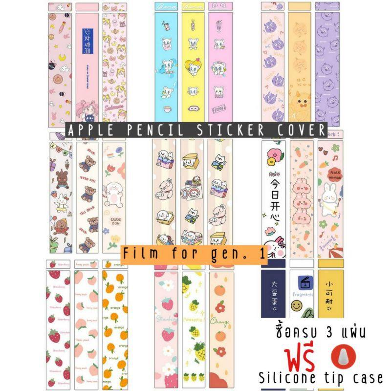 ♡ พร้อมส่ง•20 ลาย film สติ๊กเกอร์ สติกเกอร์ sticker หุ้ม ตกแต่ง cover ปากกา apple pencil gen.1 ฟิล์ม กันรอย bbelyyfilm#1