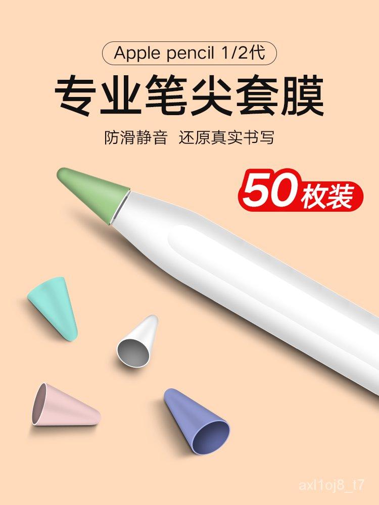 【เตรียมส่ง】【apple pencil】แอปเปิ้ลapplepencilปลายปากกาป้องกันการลื่นรุ่น1ใบ้รุ่นที่สอง2บางเฉียบipencilซิลิโคนเขียนiPadปาก