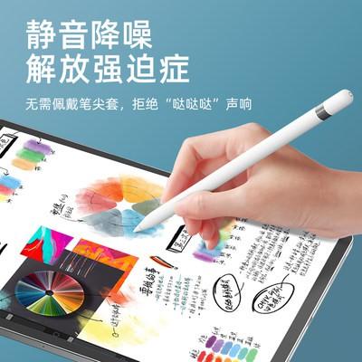 ま﹠IQS ต้นฉบับแอปเปิ้ล applepencil ปลายปากกาปิดเสียง Apple pencil ปลายปากกาคู่กันหน่วงและกันลื่น iPad II 2เขียน1รุ่นปากกา