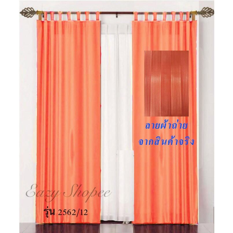eazy.shopee ผ้าม่านสำเร็จรูป แบบคอกระเช้า เนื้อผ้าอิตาลี่  เกรด A  ขนาด 110 x 200 cm – ลายริ้ววาว รุ่น 2562/12 สีอิฐเข้ม