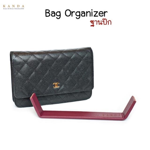 ฐานปีก Chanel Woc มี 19 สี Bag organizer