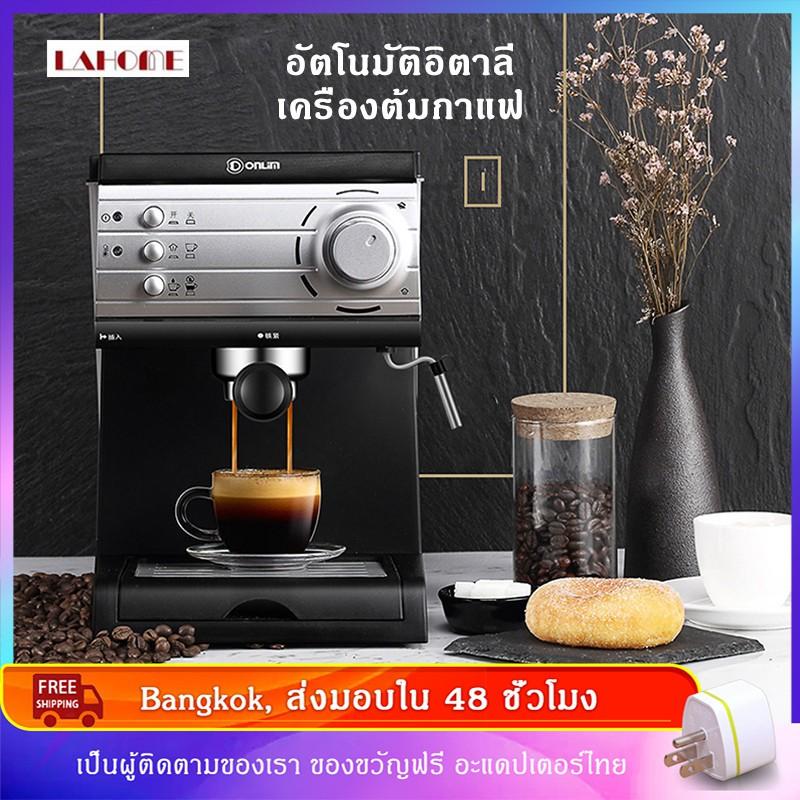 LAHOME DL-KF6001 เครื่องชงกาแฟ เครื่องชงกาแฟเอสเพรสโซ เครื่องทำกาแฟขนาดเล็ก เครื่องทำกาแฟกึ่งอัตโนมติ coffee maker