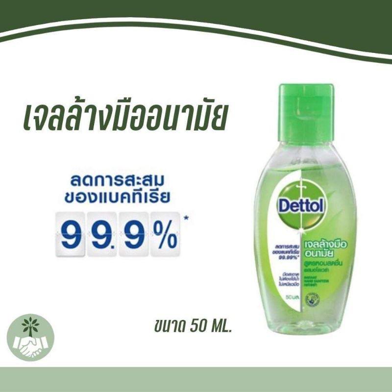ถุงเติมเจลล้างมือเจลล้างมือพริกสบู่ดอกไม้❀☽Dettol Hand Sanitizer 50 ml เจลล้างมืออนามัย เดทตอล 50 มล.