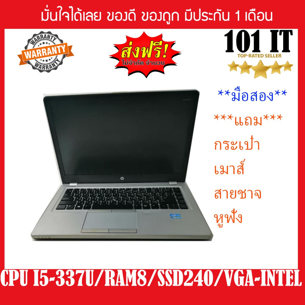 Notebook hp Folio 9470m I5 RAM8 SSD240GB