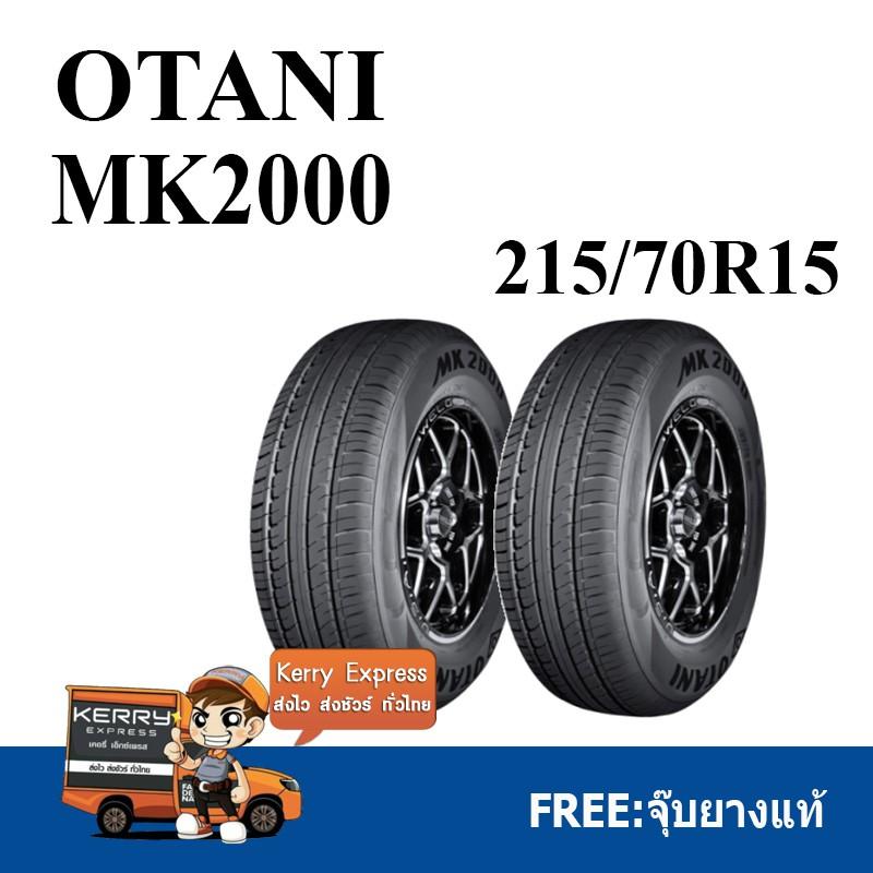 215/70r15 Otani MK2000 ชุดแพ็ค 2 เส้น (แถมฟรีจุ๊บยางแท้ 2 อัน)