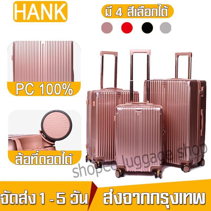 กระเป๋าเดินทาง กระเป๋าช้อปปิ้ง HANK 003 กระเป๋าเดินทาง กระเป๋าเดินทางล้อลาก กระเป๋าเดินทาง 20 24 28 นิ้ว กระเป๋าเดินทางซ