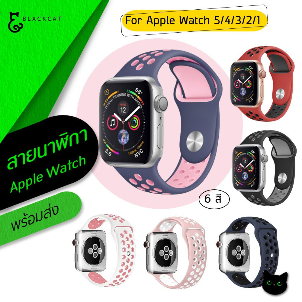 Hit! โค้ดลด20%💥 สาย Applewatch แนวสปอร์ต Series 5/4/3/2/1 ขนาด 38/40/42/44mm สายนาฬิกา applewatch สาย apple watch ฮิต!