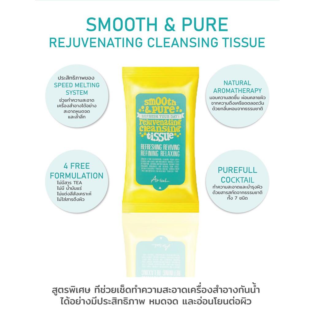 ผลการค้นหารูปภาพสำหรับ Ariul  Smooth & Pure Rejuvenating Cleansing Tissue