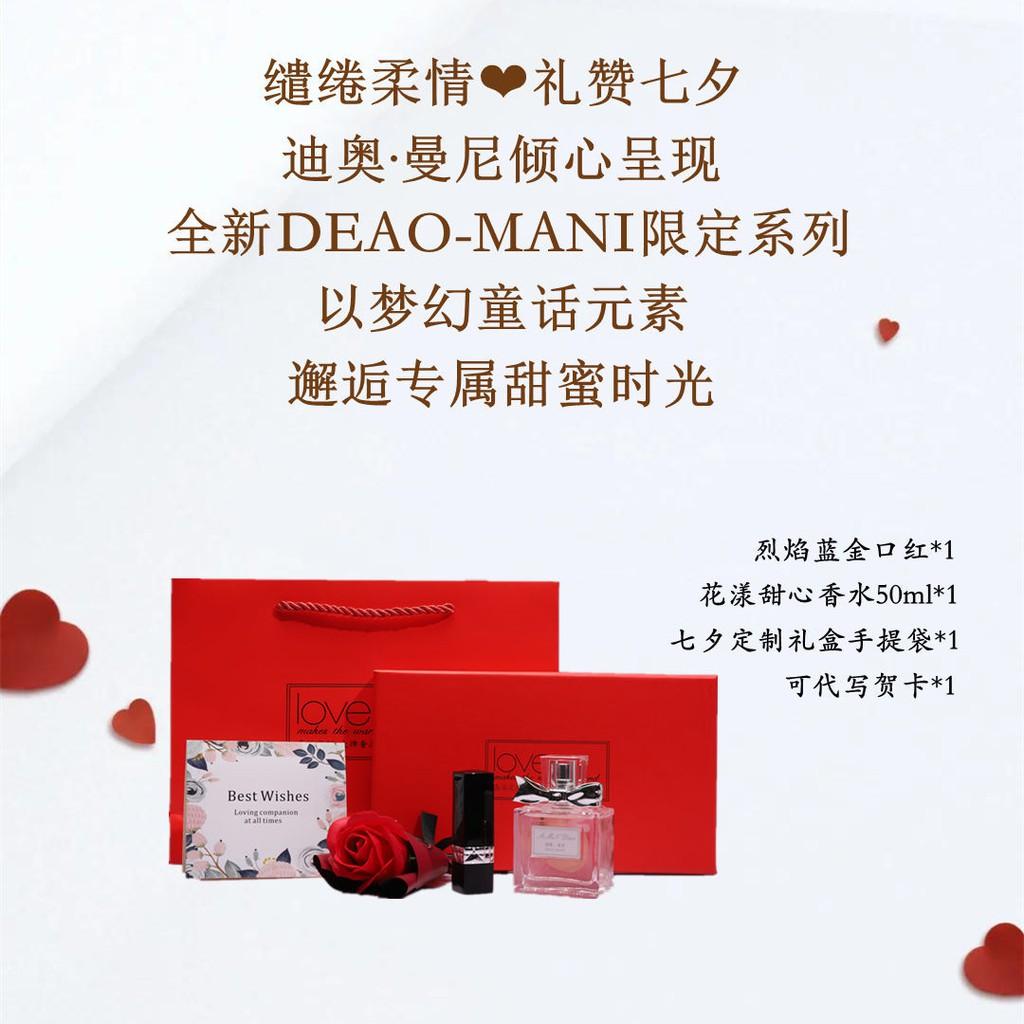 ลิปสติก☏✣☾[Official Genuine] Dior Mannilie Brilliant Blue Gold Lipstick Lipstick 999 720 Flower Sweetheart Perfume 50ml