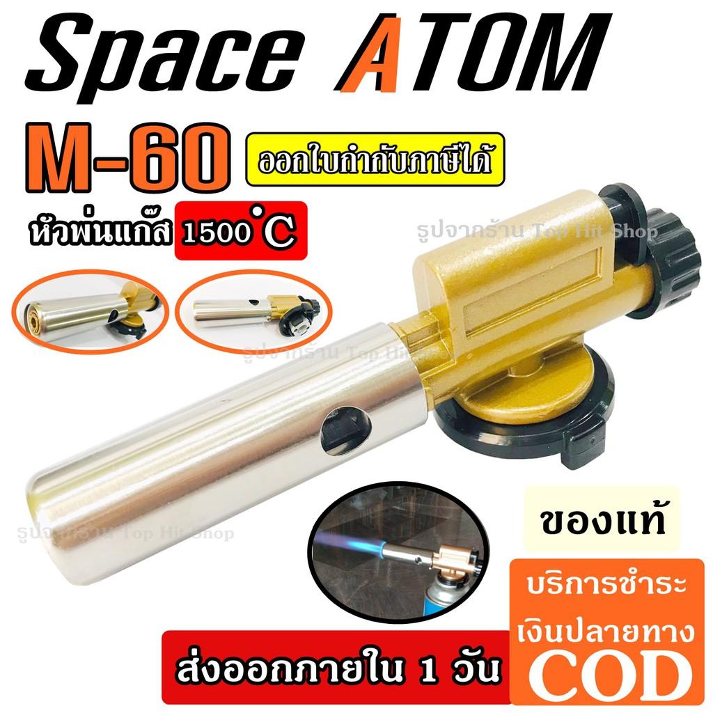 หัวแก๊ส หัวพ่นไฟฟู่ หัวพ่นแก๊ส บัดกรี เชื่อม หัวพ่นไฟ Space Atom M-60 ร้อนสูง 1,500 องศา หัวพ่นแก๊สมีทีกดจุดไฟ ทำอาหาร