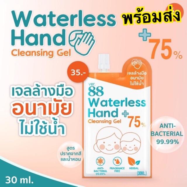 ของแท้ พร้อมส่ง แบบซอง ♦️เจลล้างมืออนามัย เจลแอลกอฮอลล์ Ver.88 Waterless Hand Cleaning Gel 30 กรัม