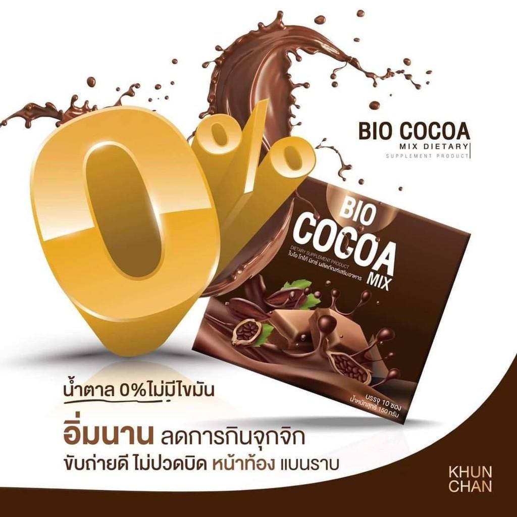 ♝﹊โกโก้ไบโอมิกซ์(BIO  COCOA MIX)แบบชง