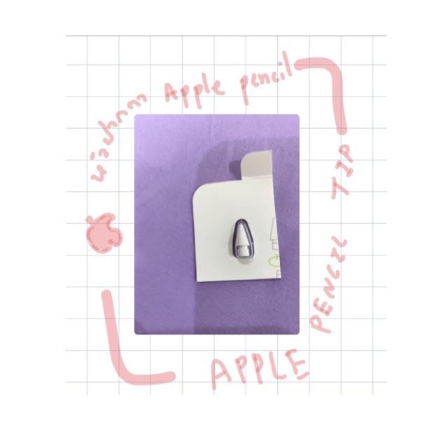 Apple pencil tips หัว Apple pencil