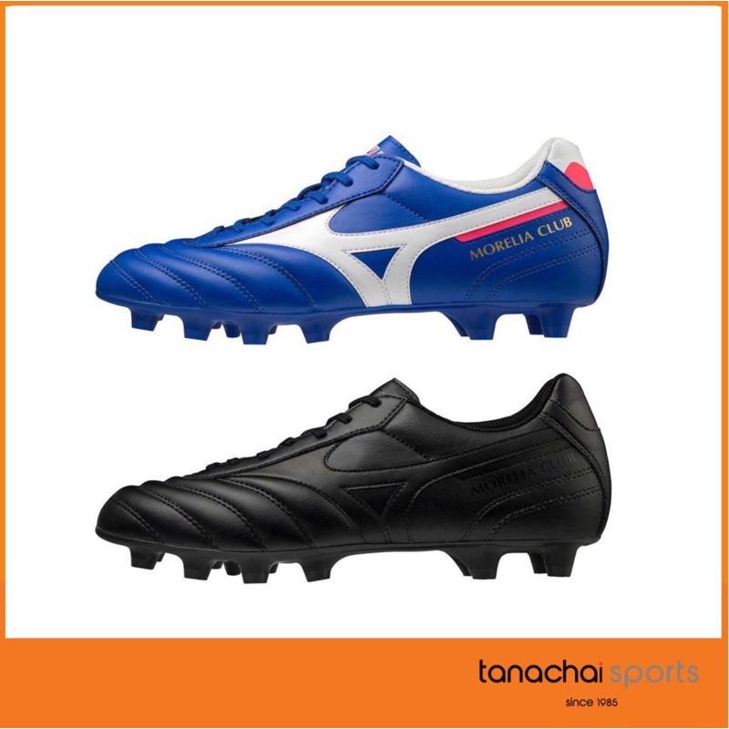 ⚘[ของแท้ พร้อมส่ง] MIZUNO MORELIA II CLUB รองเท้าฟุตบอล รองเท้าสตั๊ด♔
