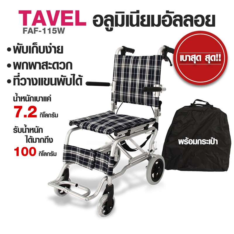 e533739591 Triple รถเข็นผู้ป่วย พับได้พร้อมกระเป๋าใส่เดินทาง รุ่น 802 (สีดำ ขาว)